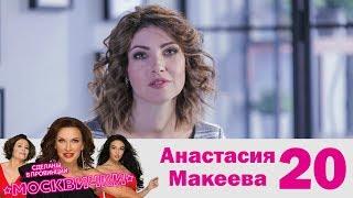 Анастасия Макеева | Москвички | Выпуск 20