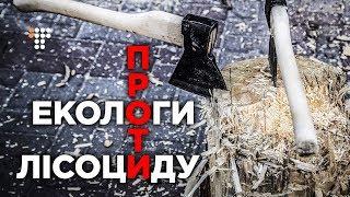Екологи проти лісоциду / Hromadske.doc