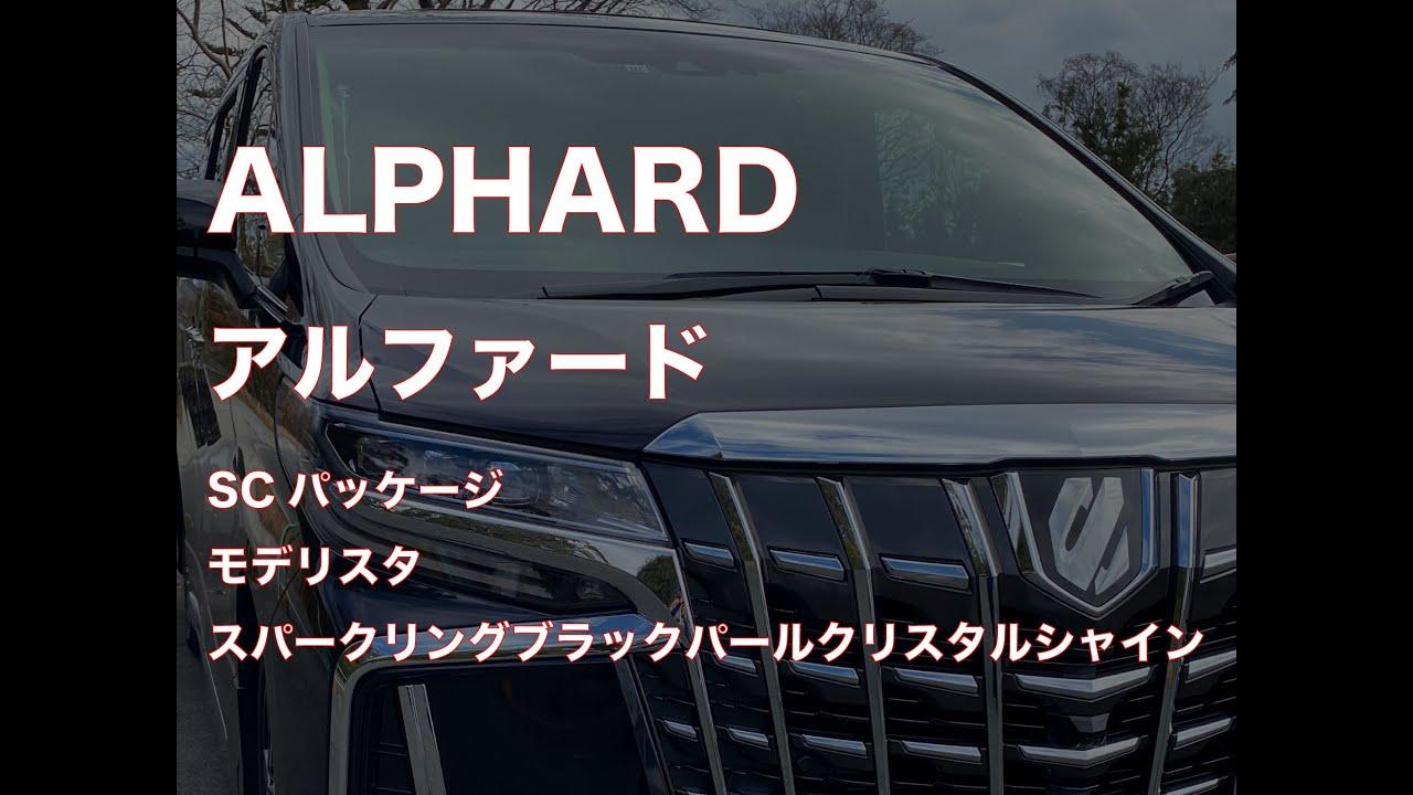 Alphard 30系後期 scパッケージ スパークリングブラックパール ...