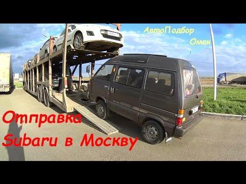 Отправка Subaru в Москву. АвтоПодбор Омск