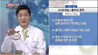 [무척바른한방병원]건강한의사 촬영분_종아리통증