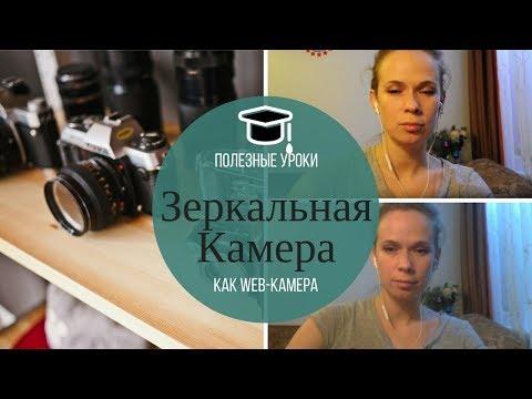 Как подключить фотоаппарат как веб-камеру. Как использовать зеркалку Nikon для вебинаров.