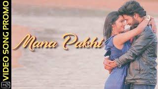 Mana Pakhi | Song Promo | Odia Album | Chandan | Subhasmita | Mainak | Dia | Nagarjun