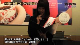 11月8日NMB48の藤江れいながTOHOシネマズ船橋の一日支配人をつとめた。 映画「いつかの、玄関たちと、」のPRで舞台挨拶にも登場した。