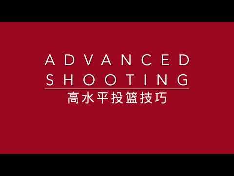 Advanced shooting 高水平投篮技巧