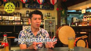 おきなわ新喜劇 ガレッジセール・ゴリ インタビュー
