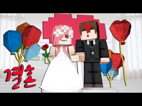 잉여맨 가족상황극   '💑딸,요루루 누구랑 결혼 할까요?'   거울모드   마인크래프트 Minecraft