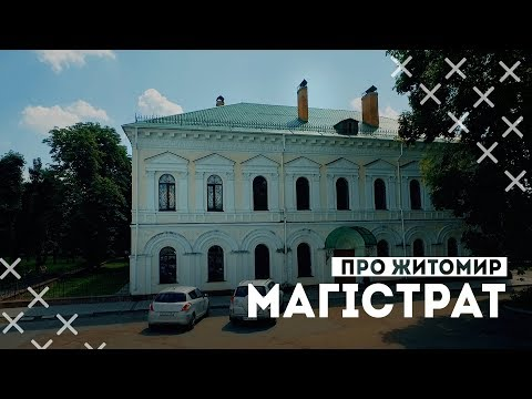 Магістрат / Про Житомир