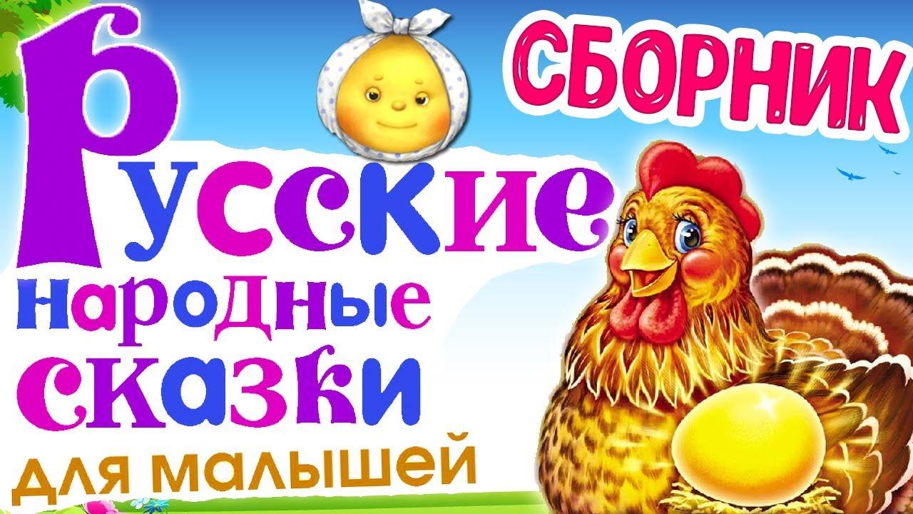 Сборник сказок. Русские народные сказки КОЛОБОК, КУРОЧКА ...