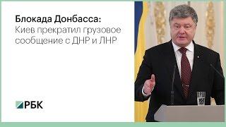 Киев установил блокаду ДНР и ЛНР