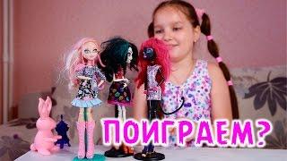 Видео! Игра в куклы МОНСТР ХАЙ! День рождение СКЕЛИТЫ!