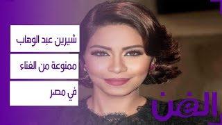 شيرين عبد الوهاب ممنوعة من الغناء في مصر طوال هذه المدة