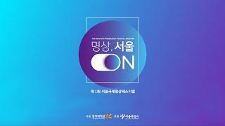 제1회 서울국제명상페스티벌 [2020 명상, 서울 ON…