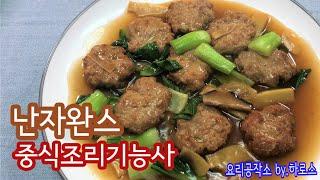 """2019 중식조리기능사 실기영상 """"난자완스"""" By : …"""
