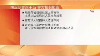 工人党候选人辣玉莎涉网上发表与种族宗教相关评论 警方展开调查