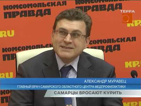 Новости Самары. Самарцы бросают курить