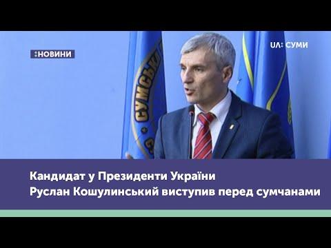 UA:СУМИ: Кандидат у Президенти України Руслан Кошулинський виступив перед сумчанами
