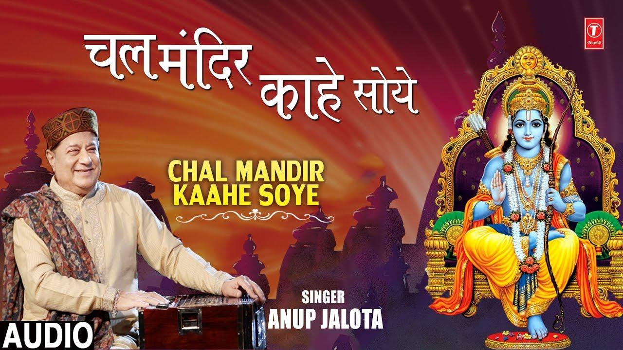 चल मंदिर काहे सोये Chal Mandir Kaahe Soye I ANUP JALOTA I New Full Audio Song