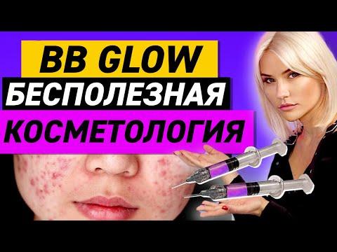 ВСЯ ПРАВДА О ПРОЦЕДУРЕ BB GLOW | Бесполезная косметология
