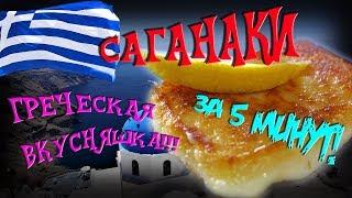 Жареный сыр по-гречески Саганаки