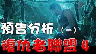 【預告分析】復仇者聯盟4|預告解析|9個重點整理|萬人迷電影院|Avengers: Endgame trailer breakdown