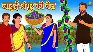 जादुई अंगूर की बेल | Hindi Kahaniya | Bedtime Moral Stories | Hindi Fairy Tales | Koo Koo TV