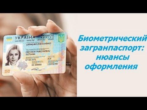 Биометрический загранпаспорт: нюансы оформления