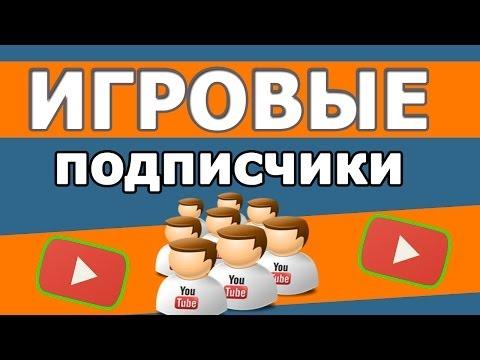 Раскрутка на YouTube по критериям игровой канал