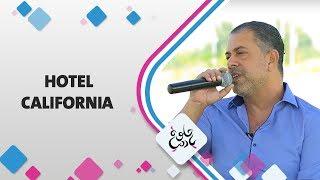 """الفنان أحمد الجميلي - أغنية """"hotel California"""""""