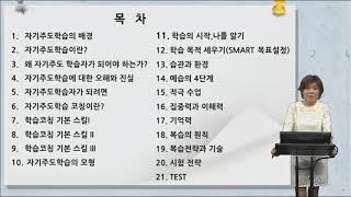 자기주도학습코치상담지도사 민간자격증 한국자격연구원 인터…