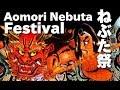 日本の祭り 青森ねぶた祭 Aomori Nebuta festival  東北夏祭り青森観光