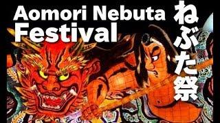 日本の祭り 青森ねぶた祭 Aomori Nebuta festival  東北夏祭り 花の名所案内