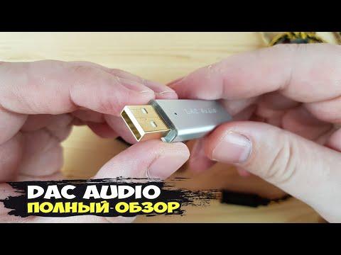 DAC Audio: как DragonFly Black, только в 9 раз дешевле