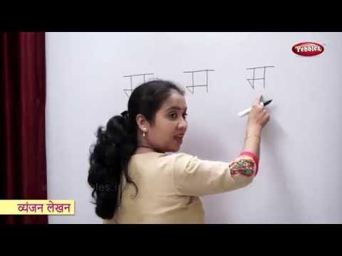 How To Write Hindi Alphabets One By One   Writing Hindi Varnamala   हिन्दी व्यंजन   Hindi Vyanjan