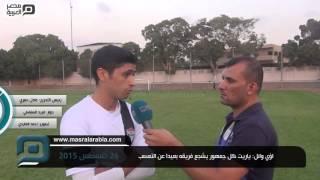 مصر العربية | لؤي وائل: ياريت كل جمهور يشجع فريقه بعيدا عن التعصب