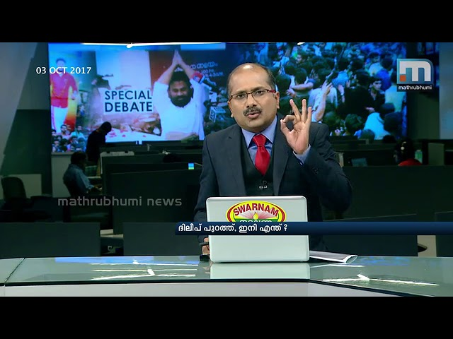 dileep-out-of-jail-now-what-special-debate-part-2-mathrubhumi-news
