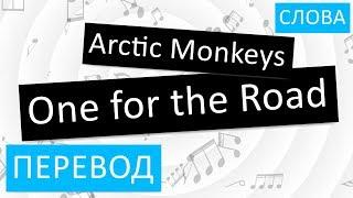 Скачать Arctic Monkeys One For The Road Перевод песни На русском Слова Текст
