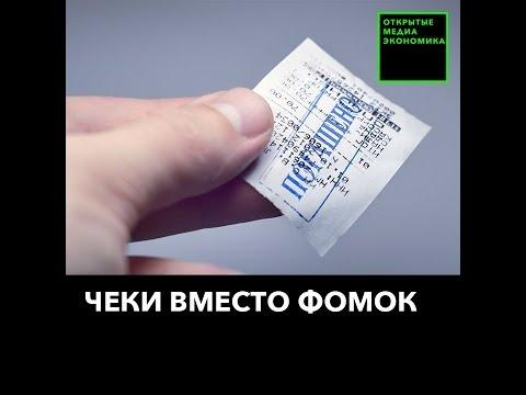 Как мошенники используют выброшенные чеки