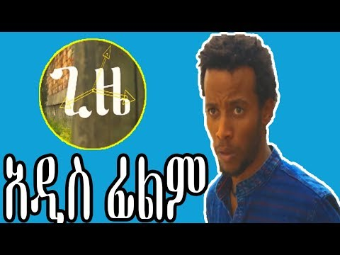 ጊዜ አዲስ ፊልም ethiopian movie Giza 2011