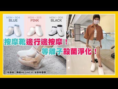 【有新款】韓國MEDINESS MDM-902 PLABELLE等離子足療靴【獨立發貨】 按摩靴邊行邊按摩 等離子殺菌淨化