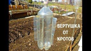 як зробити відлякувач для кротів з пластикової пляшки