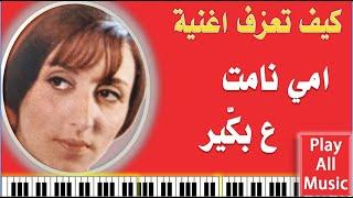 553- تعليم عزف اغنية امي نامت ع بكير - فيروز
