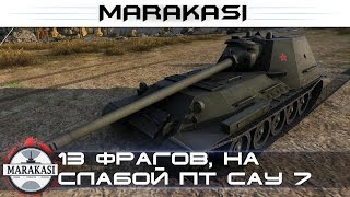 13 фрагов, на слабой пт сау 7 уровня, а вам слабо? World of Tanks