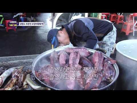 [수산 발언대 톡톡] 강원 주문진 오징어 축제