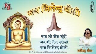 Jai Jinendra Bolo Bhajan | Ravindra Jain
