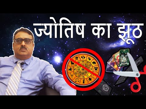 ज्योतिष का झूठ - The Lies of Astrology in Hindi Kailash Mantry