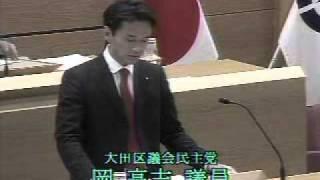2011年9月16日 大田区議会 第3回定例会 岡高志 一般質問動画 34秒から岡...