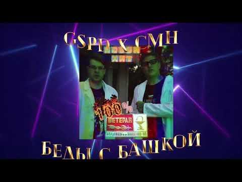 GSPD, CMH - БЕДЫ С БАШКОЙ