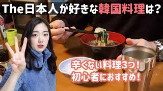 韓国初心者のTHE日本人を魅了した、辛くない韓国料理は!?【日韓夫婦/日韓カップル】