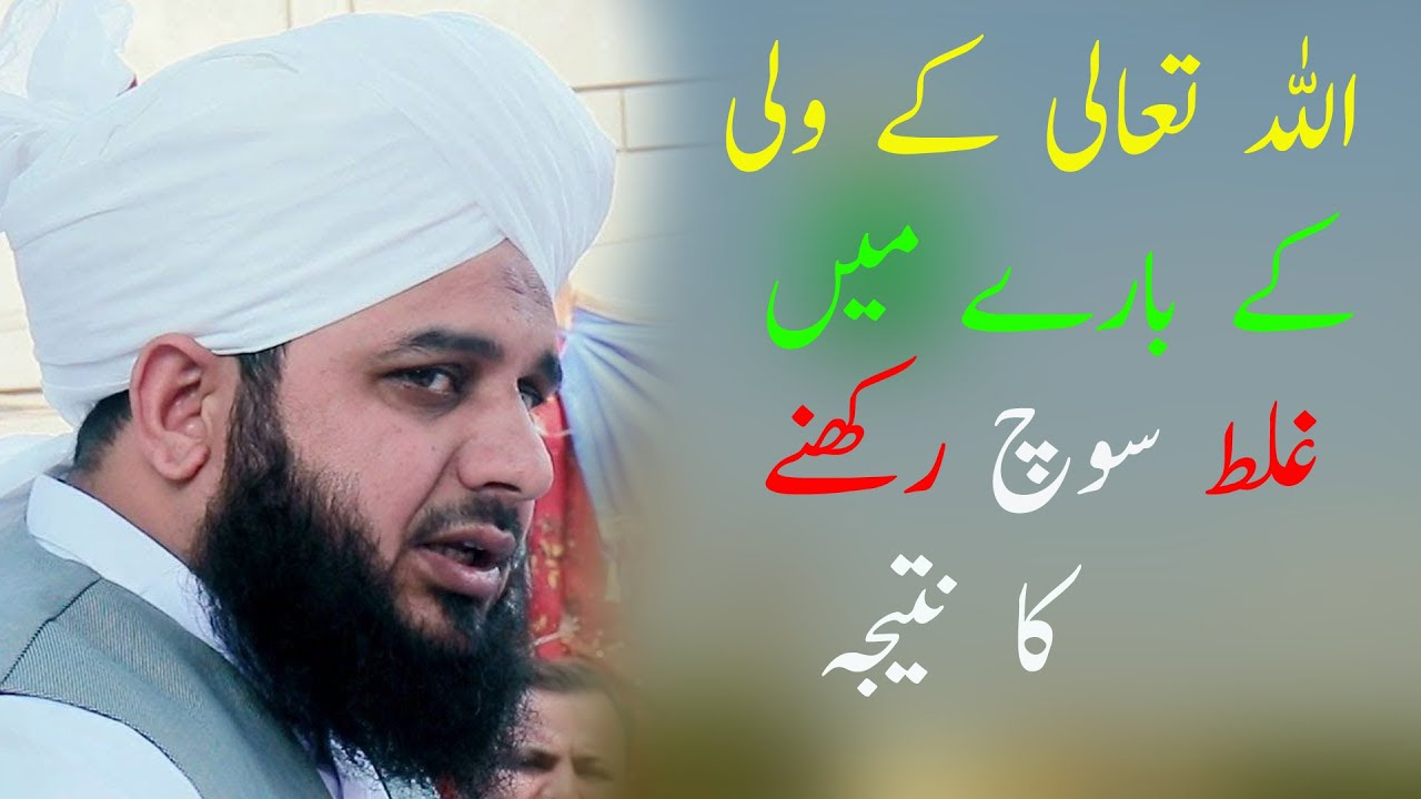 Ajmal Raza Qadri New Bayan  Peer Ajmal Raza Qadri 2021